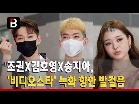조권X김호영X송지아, '비디오스타' 녹화 향한 발걸음 [비하인드]