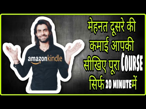 How to make money with Amazon Kindle (In Hindi) part 2