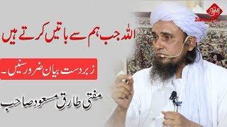 Allah Jab Hum Se Baatein Karte Hein | Mufti Tariq Masood | Zaitoon Tv | HD