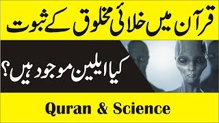 Aliens In Quran - Does Alien Exist -  Quran And Science