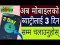 How to Increase Android Mobile Phone Battery Life | Mobile Battery Saver And Backup | By UvAdvice