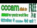 How To Get Free Cccam Cline Server For Dish Tv no Loginno Registrationfree Cline Server 24hr