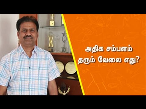 Which Job Gives High Salary Says Dr. Karthikeyan