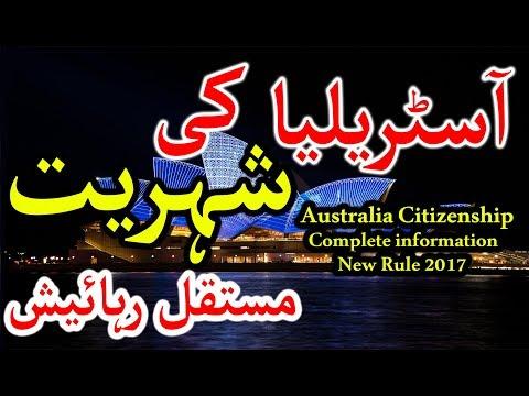 How to get Australian Nationality / Citizenship New Rule 2017 Urdu / Hindi