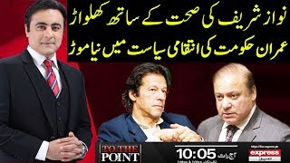 To The Point With Mansoor Ali Khan | 17 March 2019 | Express News