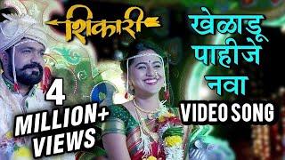 खेळाडू पाहिजे नवा   Kheladu Pahije Nava   Video Song   Shikari   Mrunmayee Deshpande, Suvrat Joshi