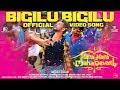bigilu bigilu - official video song- hara hara mahadevaki   gautham ,nikki   santhosh