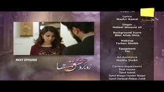 Ru Baru Ishq Tha - Episode 13 Teaser | HAR PAL GEO