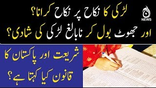 Conditions for Nikah according to Sharya and Pakistani Law