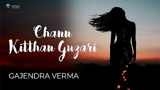 Chann Kitthan Guzari | Gajendra Verma | Acoustic Live | Vertical Video