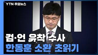 걸림돌 사라진 '검·언 유착' 수사...채널A 기자 영장·한동훈 검사장 소환 '초읽기' / YTN