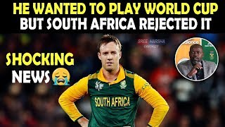 ICC World Cup 2019 : Ab de Villiers comeback Rejected by South Africa Team | Heart Breaking video 💔
