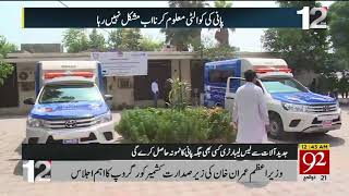 2 vans of mobile water testing laboratories handed over to KP government | 92NewsHD