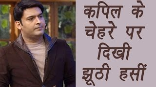 Kapil Sharma Vs Sunil Grover: Kapil wears FAKE SMILE in first episode after fight | FilmiBeat