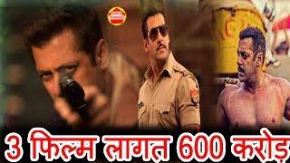 तीन फिल्मे जिनकी लागत 600 करोड़। Salman khan 2019 2020 Movie PBH News