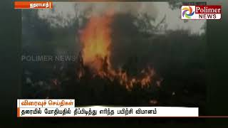 Indian Air Force plane crash into the ground