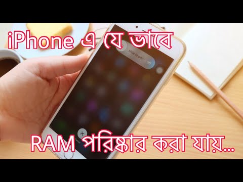 How to clean RAM on iPhone [Bangla]