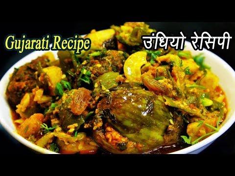 सुरती  उंधियू   Undhiyu recipe   How To Make Undhiyo   MadhurasRecipe   Ep - 298