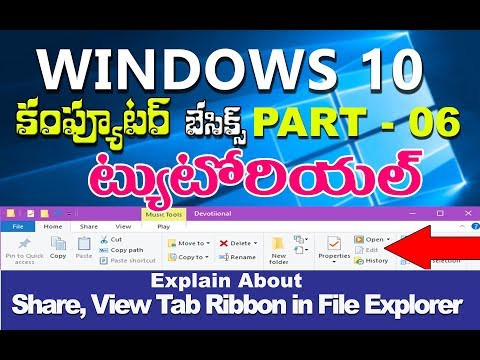 Windows 10 Tutorials in Telugu | Part 06  | windows 10 Share Tab, View Tab in File Explorer telugu