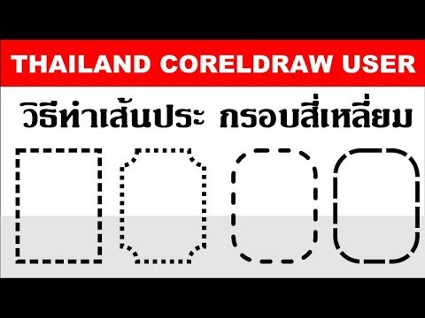 528.How to Create a Dashed Line in CorelDRAW