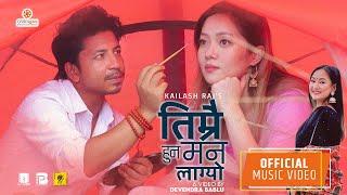 Timrai Huna Man Lagyo || Melina Rai || Prakash Saput , Miruna Magar || New Nepali Song 2021