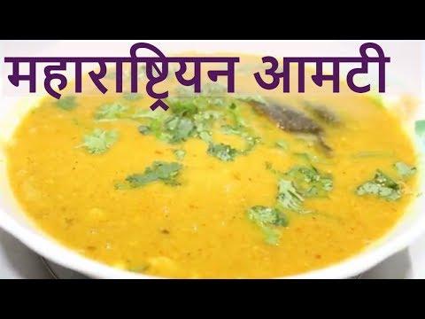 महाराष्ट्रीयन आमटी | Maharashtrian Amti | Amti recipe | Katachi Amti | Dal Fry | Dal Tadka