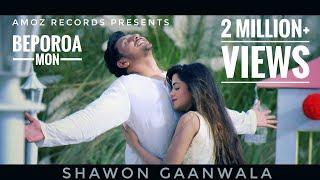Beporoa Mon | বেপরোয়া মন । Shawon Gaanwala । Bangla New Song 2018 | Official Music Video