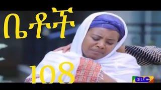 Ethiopian Comedy Series Betoch Part 108
