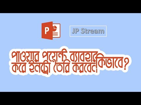 Bangla Powerpoint Tutorial | Make a Powerpoint intro Template Easily