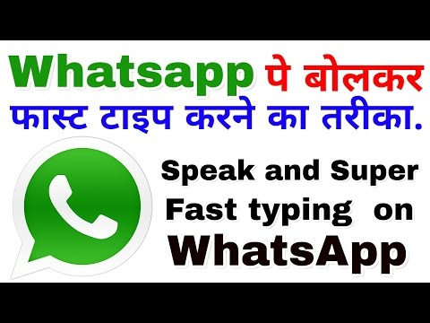 Whatsapp English | Hindi Fastest Voice Typing on any Android Phone 2017.| online tricks and offers.