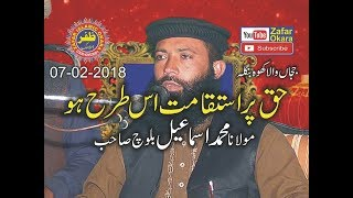 Qari Ismaeel Baloch Topic Istqamat. 07.02.2018. Zafar Okara