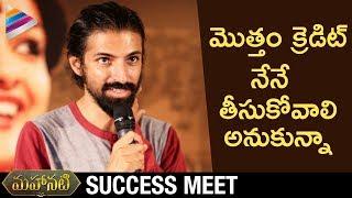 Nag Ashwin Makes FUN of Mahanati Team | #Mahanati Success Meet | Keerthy Suresh | Samantha | Dulquer