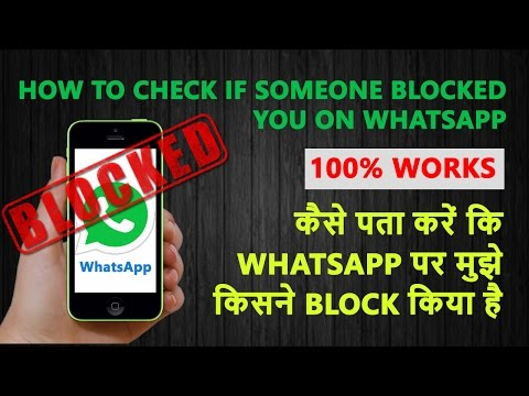 How To Know If Someone Blocked You On WhatsApp In Hindi