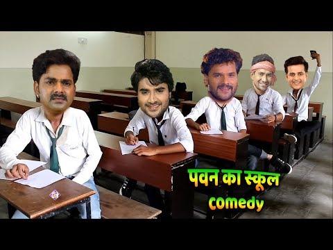 Xxx Mp4 पवन का स्कूल Viral Video भोजपुरी की सुपरहिट कमेडी Pawan Ka School Bhojpuri Comedy Aap Ka Video 3gp Sex