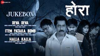Hora - Full Movie Audio Jukebox | Vishal Mohite & Pankaj Mondlik | Aashok Shinde, Shital Ahirrao,