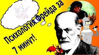 Download Психология Фрейда за 7 минут (Freud's phychology in seven minutes) Video