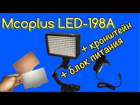 Накамерный свет LED-198A + Кронштейн + Блок питания