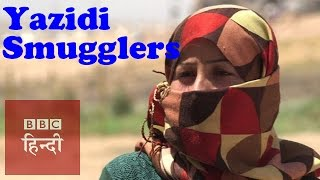 Secret network of Yazidi smugglers: BBC Hindi