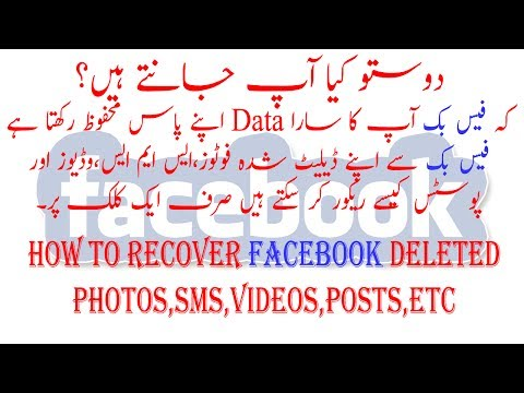 How to recover deleted photos on Facebook? | Recover Your Deleted Photos,SMS,Videos,Posts Of FB ID's