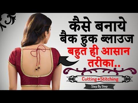 कैसे बनाये Back Hook Blouse की Cutting और Stitching बहुत ही आसान तरीका
