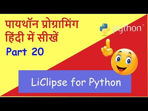 Learn Python in Hindi Part 20 (The LiClipse Editor)