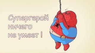 Супергерой, Который Ничего Не Умеет! - Johnny Upgrade