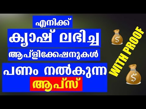 How to make money from Android PLAYSTORE applications [Malayalam]