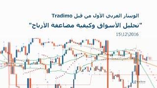 ويبنار تحليل الأسواق ومضاعفة الأرباح | Tradimo