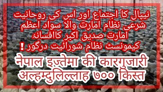 Nepal Ijtema KarGuzari aur Uski Ruhaniyat, Sharye Nizam e Amarat Wala Sawaad e Azam, Qist No 700