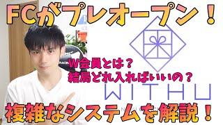 NiziUのファンクラブ「WithU」が開設!今すぐ入らないと損するから急いで!【虹プロ】