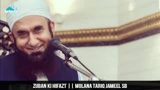 Zuban Ki Hifazt || Islamic Whatsapp Status || Molana Tariq Jameel Sb