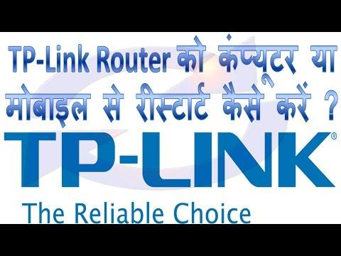 how to restart tp link router if restart button dont work in Hindi | router ko restart kaise kare