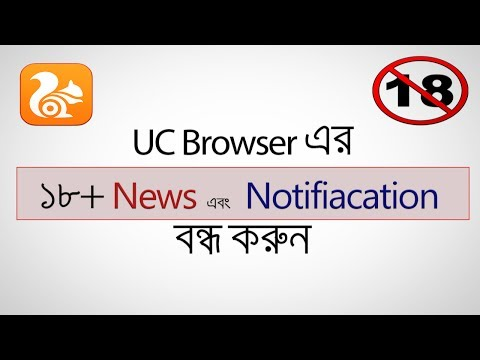 Turn Off Adult 18+ News and Notifiacation Uc Browser  | Disable Uc Browser News on homepage  Bangla