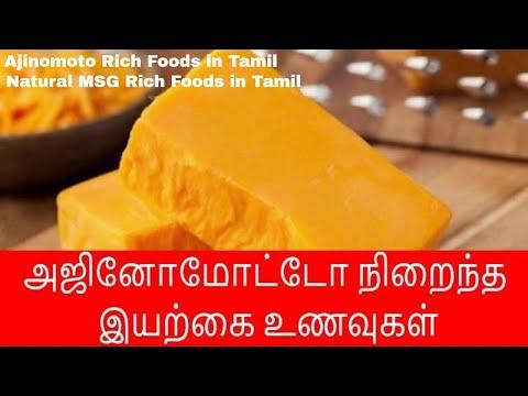 அஜினோமோட்டோ நிறைந்த இயற்கை உணவுகள் | Natural MSG Rich Foods in Tamil | Ajinomoto Rich Foods in Tamil